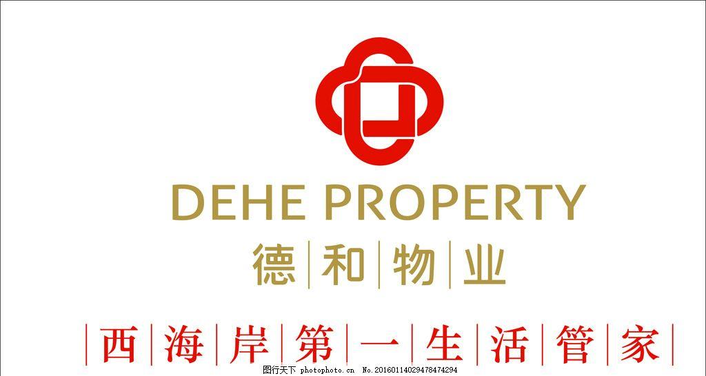 德和物业logo 德和物业      德和 物业 金色 设计 广告设计 logo设计