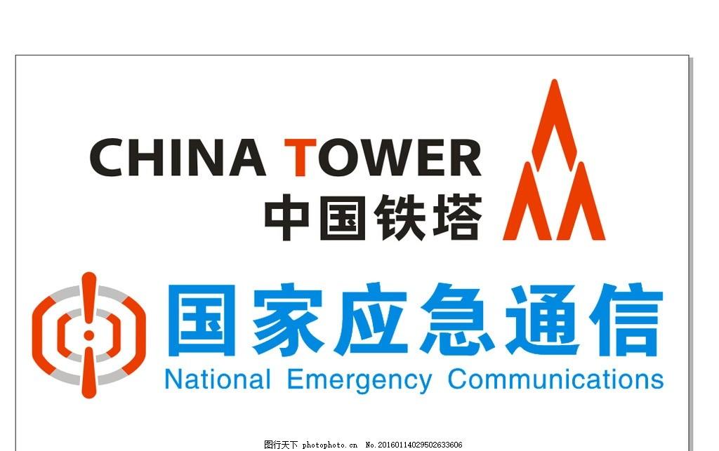 中国铁塔 国家应急通信 标志 矢量图
