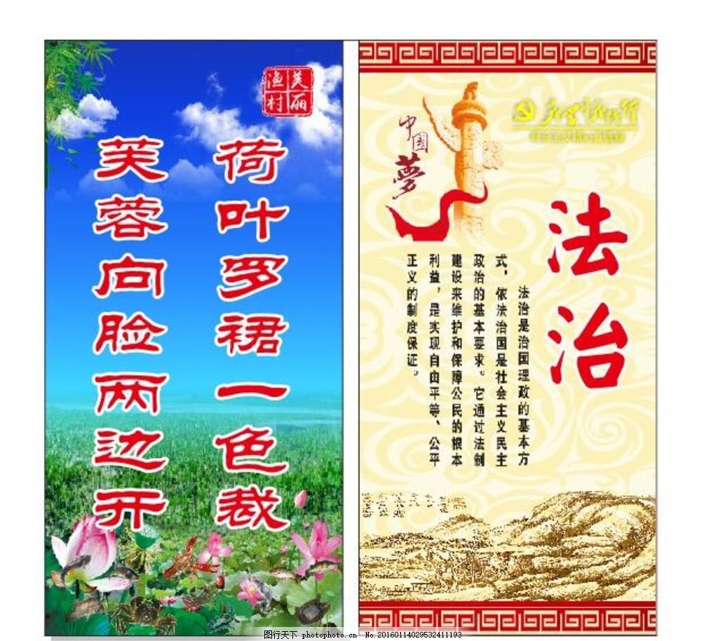 法治中国梦,荷花 诗词 蓝天白云 华表-图行天下图库