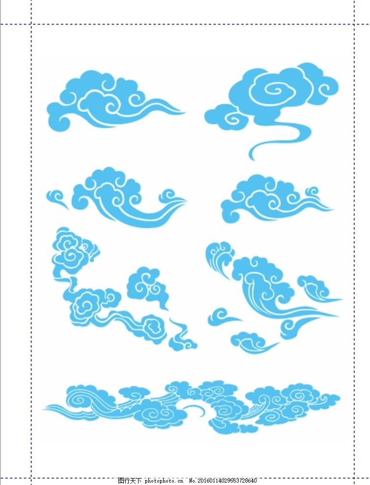 吉祥云 云纹 古典 元素 云 矢量 设计 底纹边框 背景底纹 设计 广告