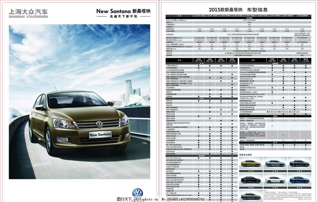 上海大众 新桑塔纳 型录 适量素材 可编辑 设计 广告设计 广告设计