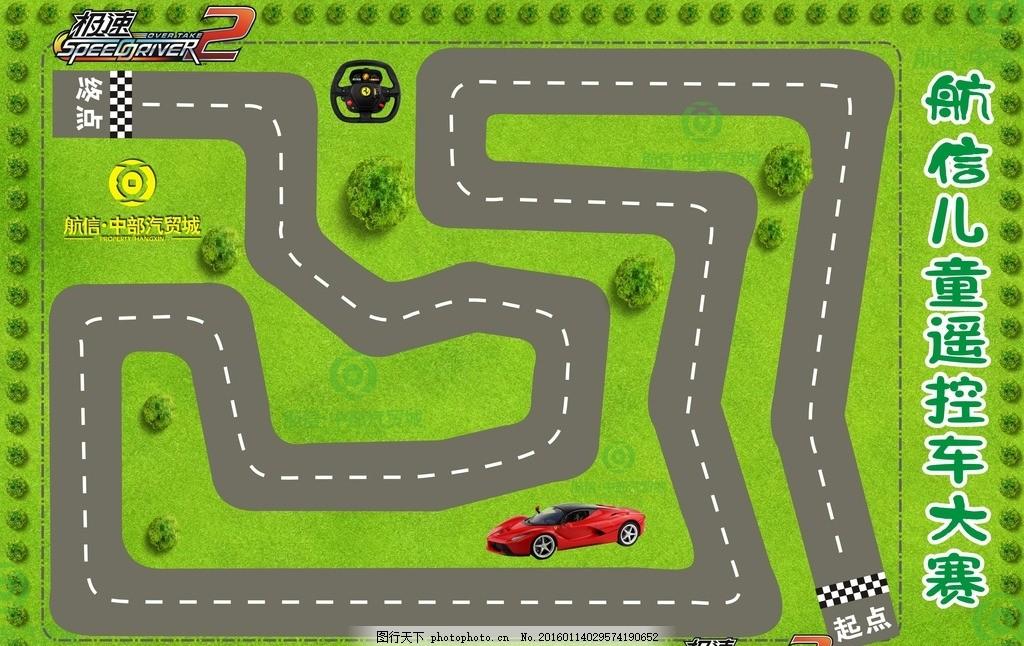 儿童遥控车 遥控车赛道 赛道 绿色 极速 设计 广告设计 广告设计 cdr