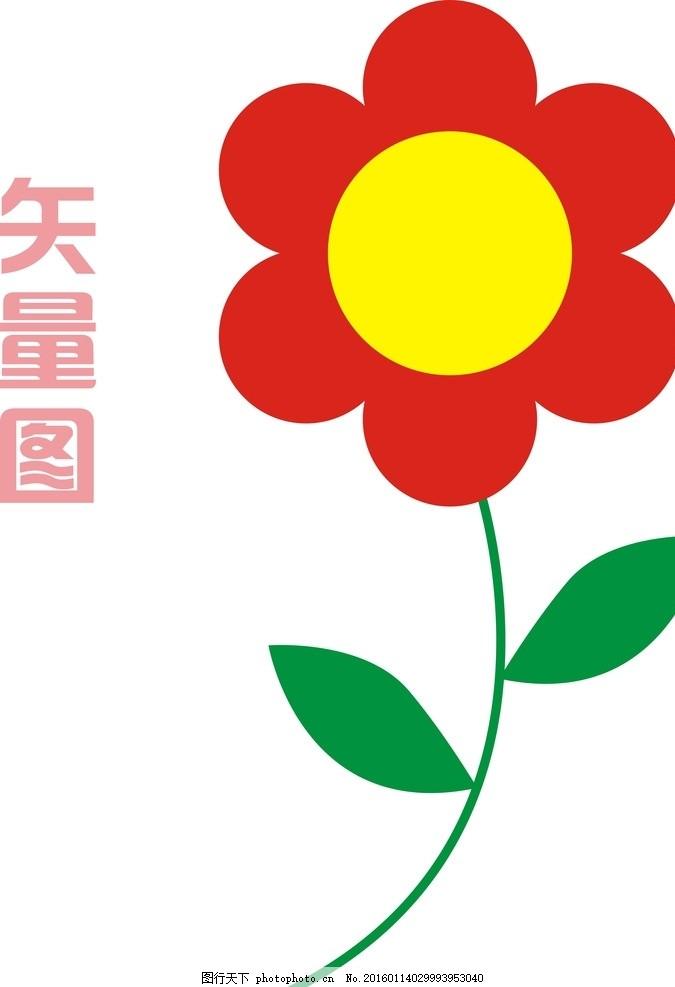 小花素材 红色花朵 小花 花朵矢量图 花儿 红花 设计 广告设计 名片