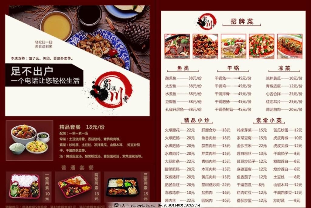 餐饮宣传单