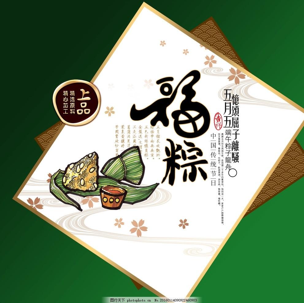 端午福粽包装设计