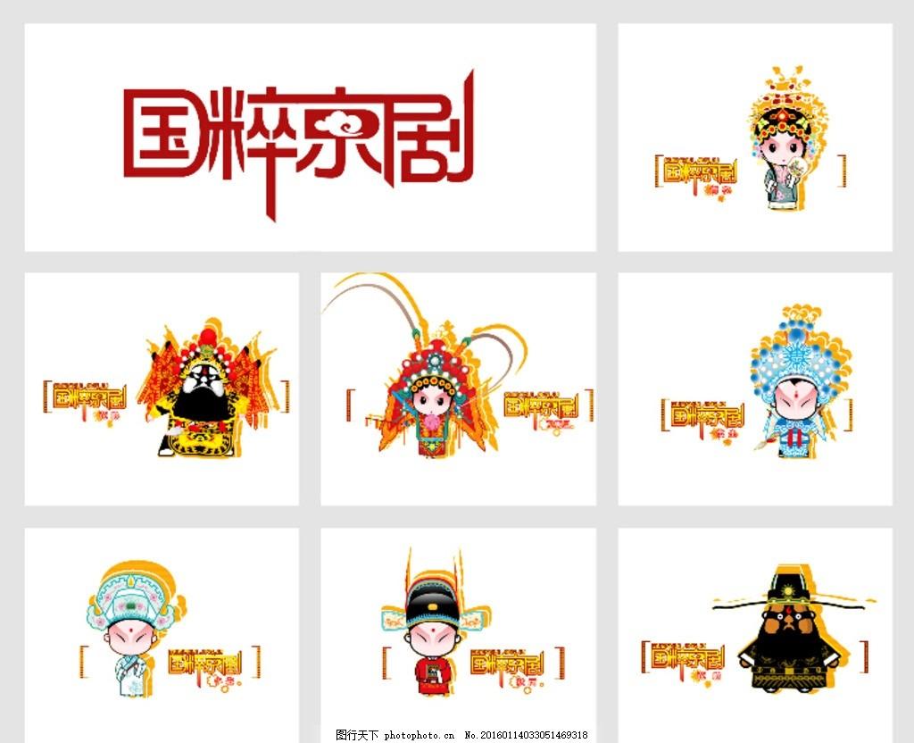 京剧人物绘画造型