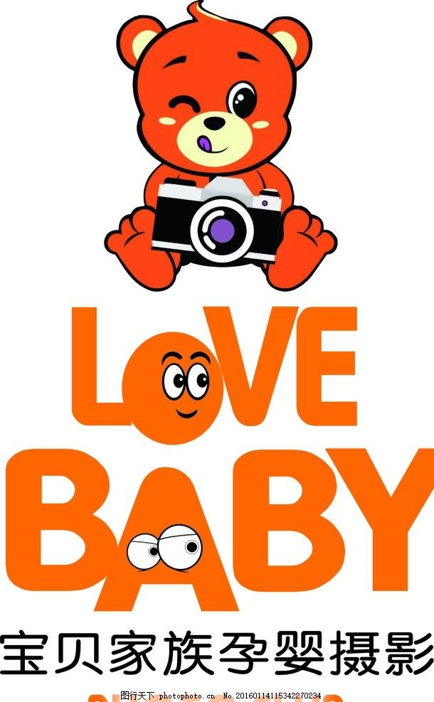 婴儿摄影 孕婴 宝贝 儿童摄影 baby 小熊 儿童照相馆 设计 标志图标