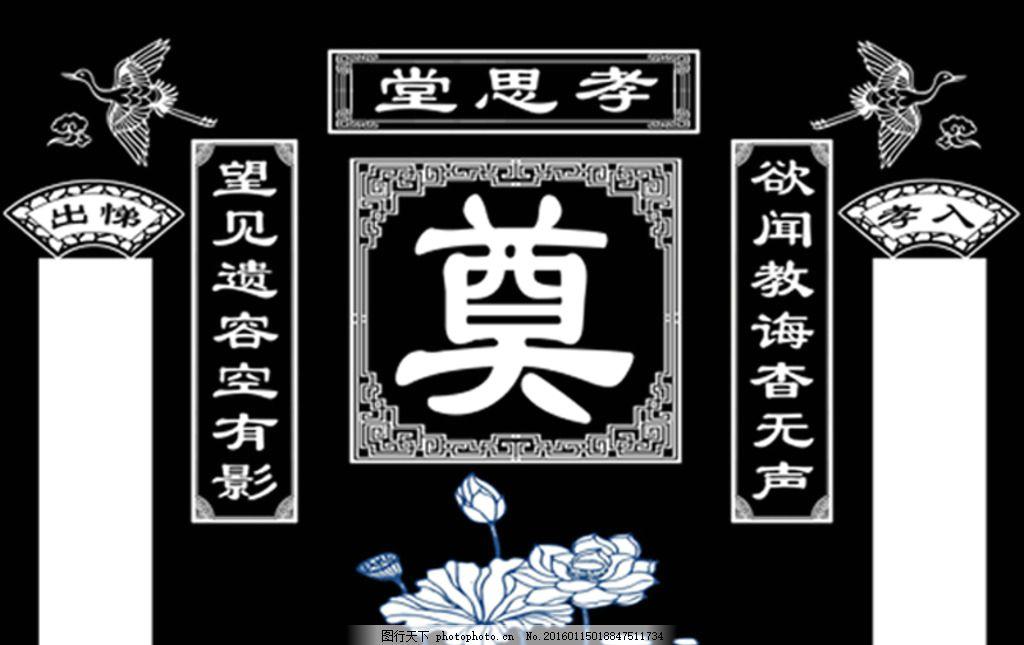 孝思堂 孝堂 挽联 二十四孝 仙鹤 奠 广告设计