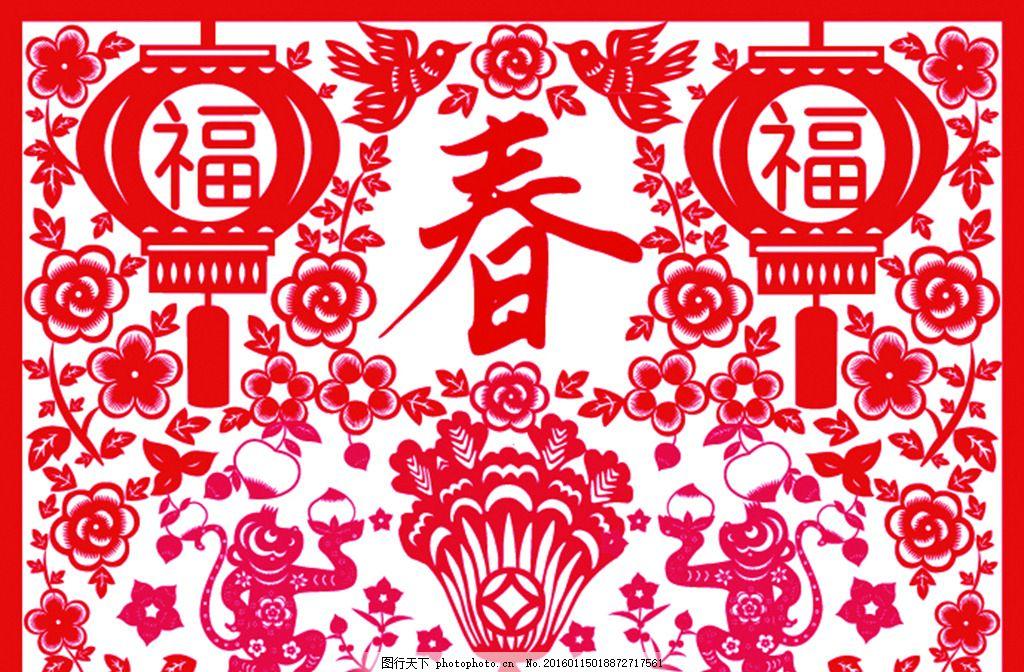春节窗花剪纸