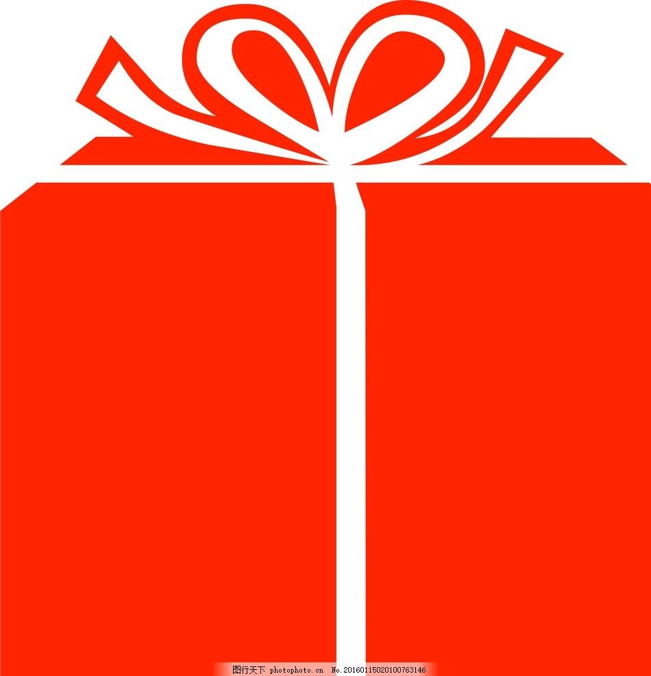 礼物盒源文件