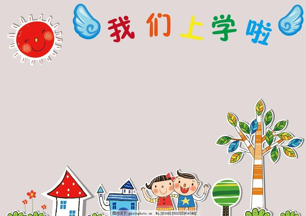 幼儿园开学卡通图案主题墙