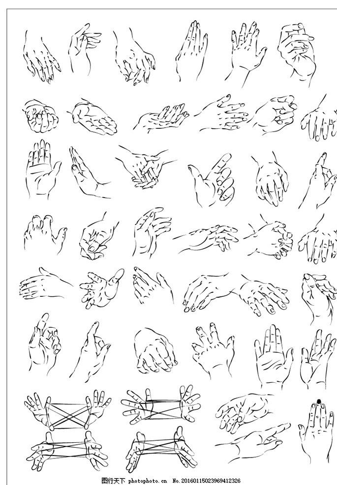 手绘手势 手绘 手势 手掌 大人手 小孩手 手 姿势 人物 游戏 潮流