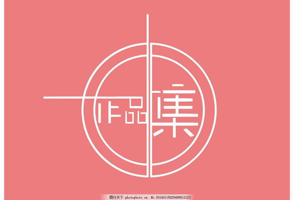 作品集字體設計