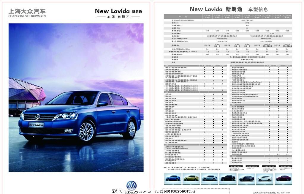 上海大众 新朗逸 上海大众 新朗逸 型录 矢量 可编辑 设计 广告设计