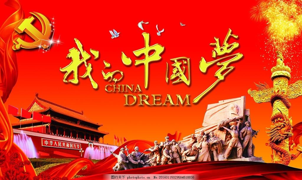 公益广告 中国梦 我的梦 红底 党徽 浮雕 党建展板 设计 广告设计