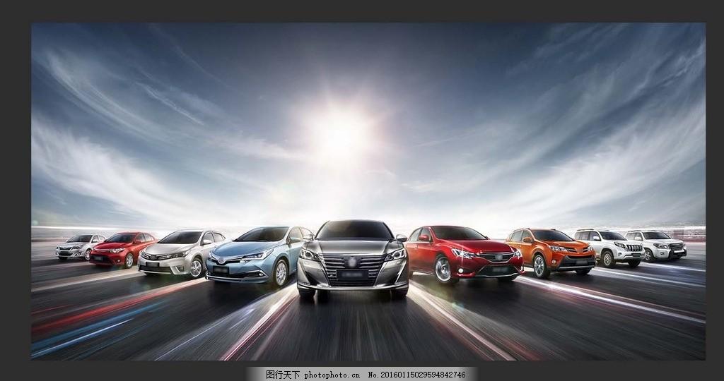 广汽丰田全车系 汽车广告 丰田汽车全系 汽车图片 创意汽车图片