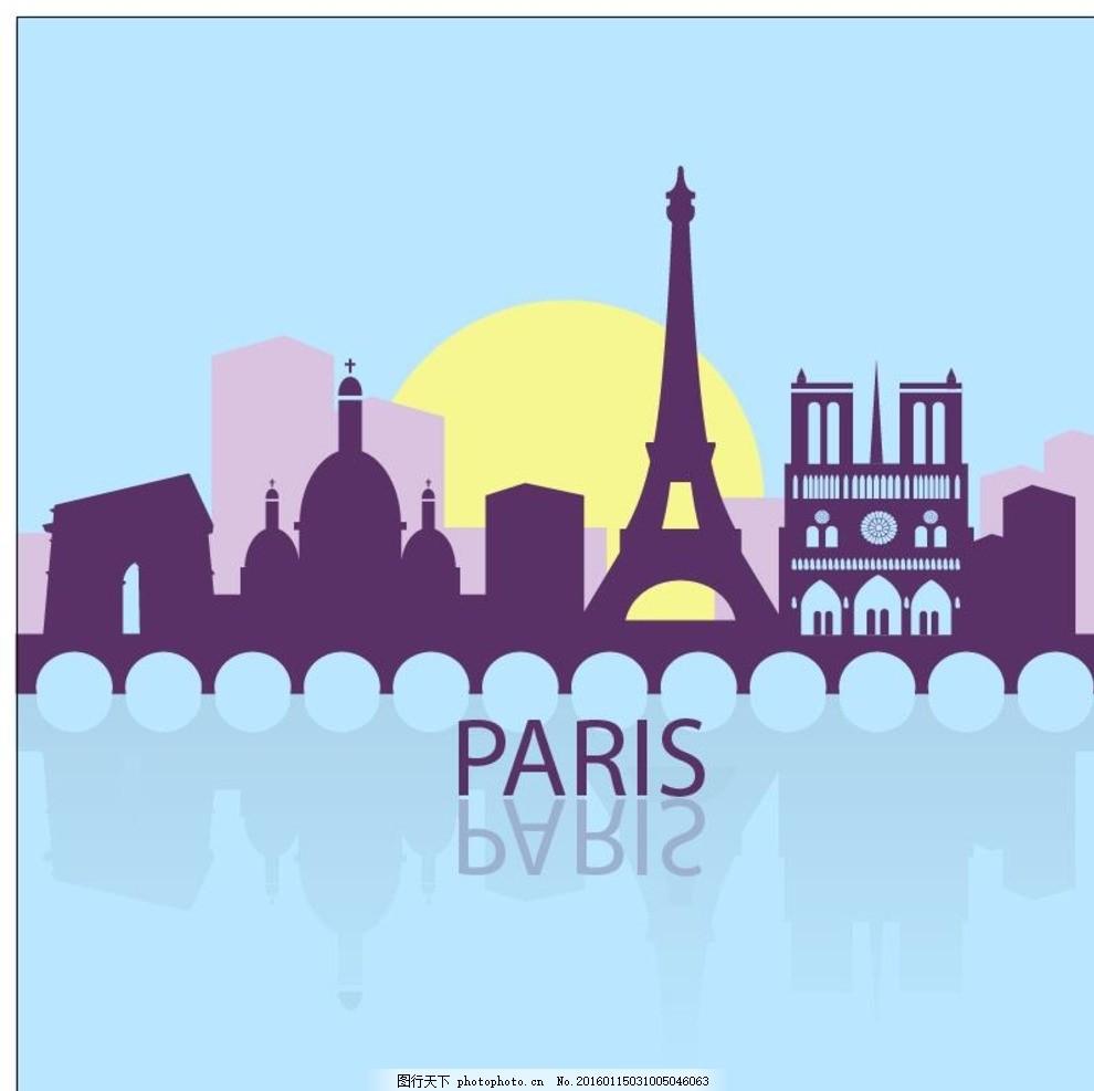城市剪影 上海城市剪影 巴黎剪影 北京城市剪影 台北剪影 东京剪影