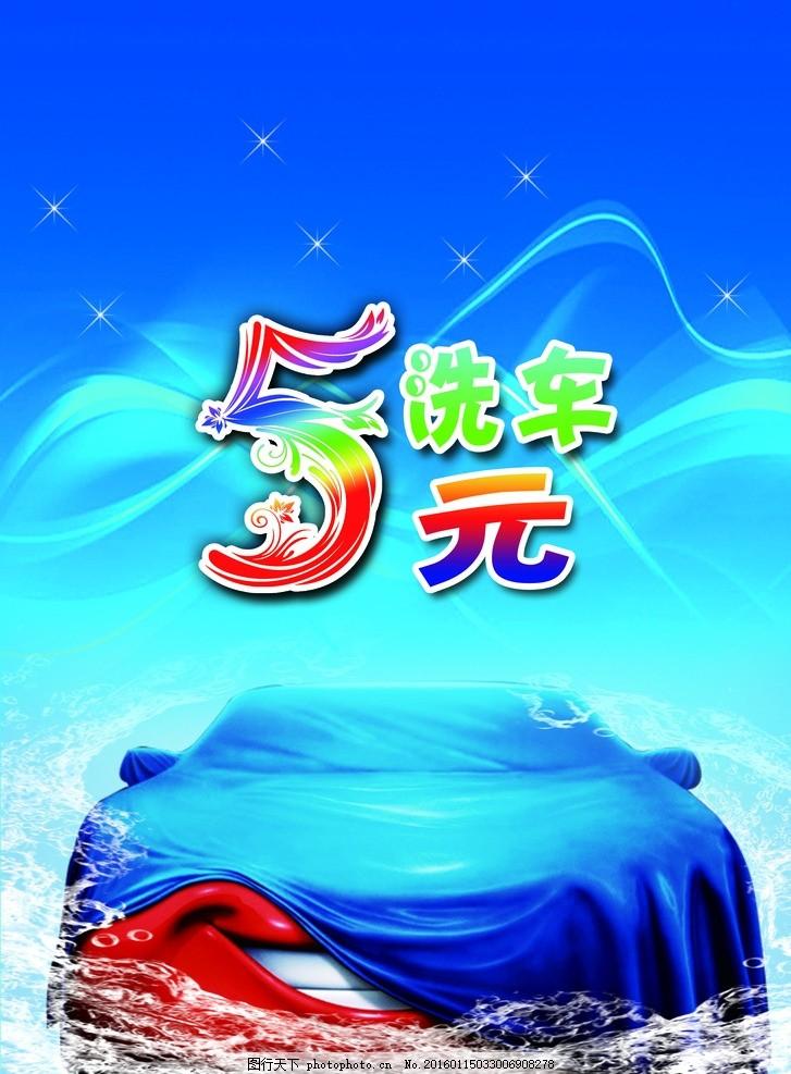 洗车素材 5元洗车 汽车 汽车图片   蓝色背景 水 洗车单页 洗车单