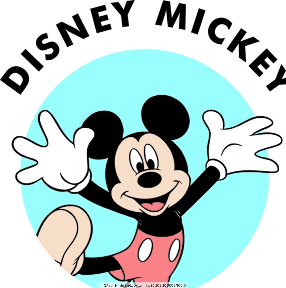 米奇 迪斯尼 印花 个性 矢量米奇 设计 动漫动画 动漫人物 ai