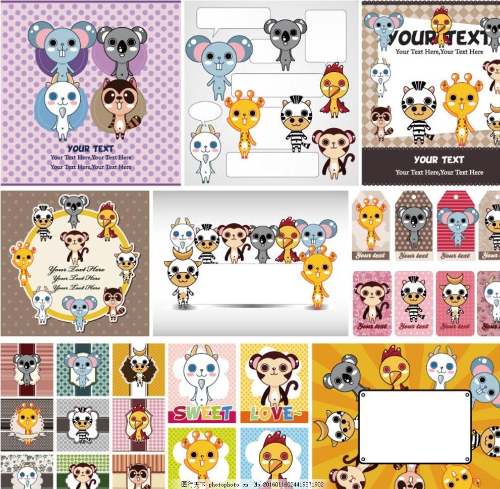 卡通动物卡片设计