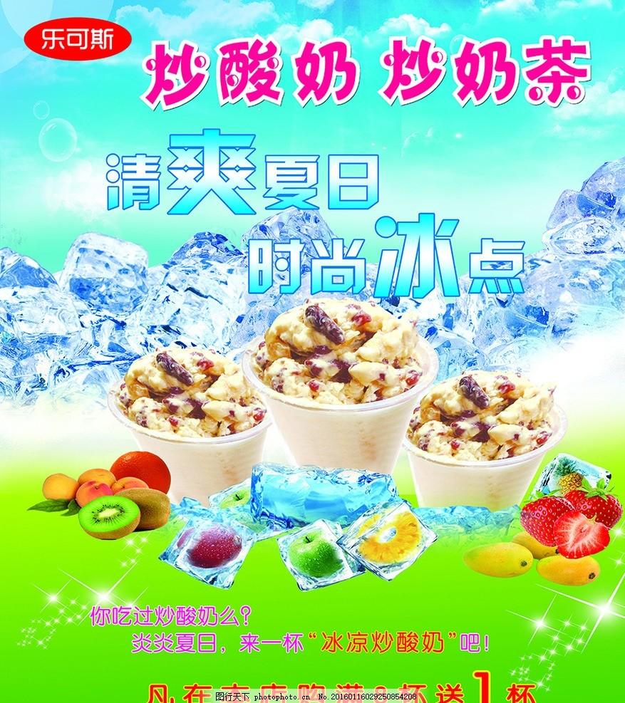 炒酸奶炒奶茶冷饮海报 意大利 冰淇淋 价目表 龟苓膏 饮食图片