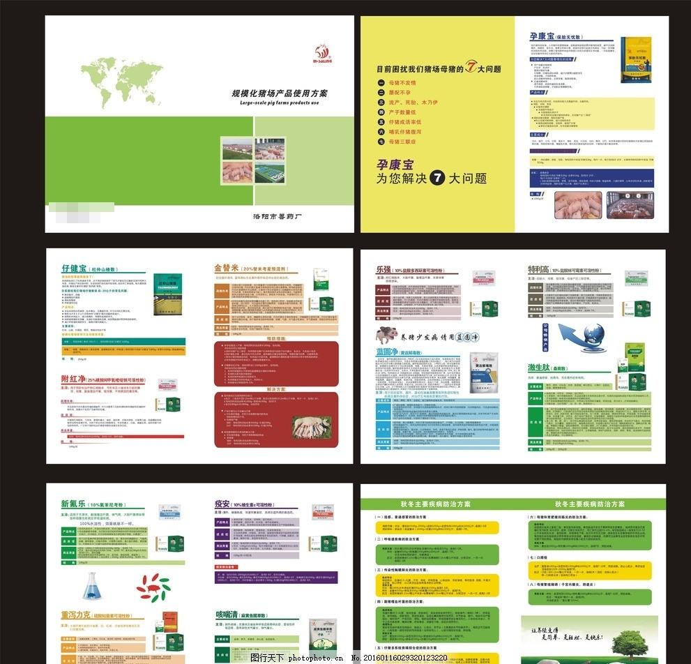 企业画册 简介 飘带 设计模板 兽药画册 丝绸 宣传册 兽药产品展示图片