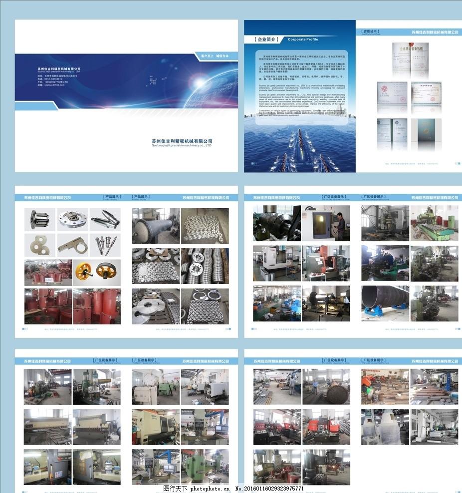 产品图 蓝色 简介封面 多图排版 页眉 页脚设计 宣传手册 设计 广告图片