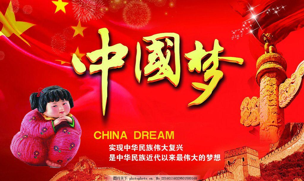 中国梦 公益广告 我的梦 党建展板 讲文明树新风 设计 广告设计 广告