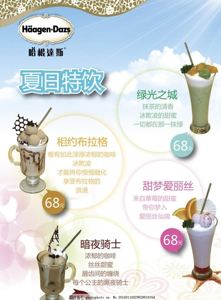 果汁饮品单页 果汁单页 饮品宣传单 饮品吧单页 奶茶店