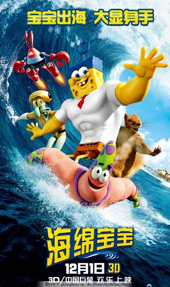 海绵宝宝 冲浪 浪花 卡通人物 电影角色 电影画面 海报设计