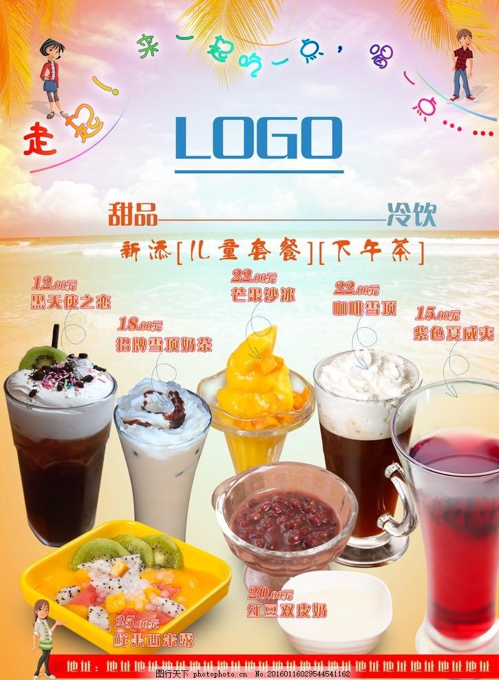 甜品冷饮 冷饮海报 甜品海报 冷饮传单 冷饮高清