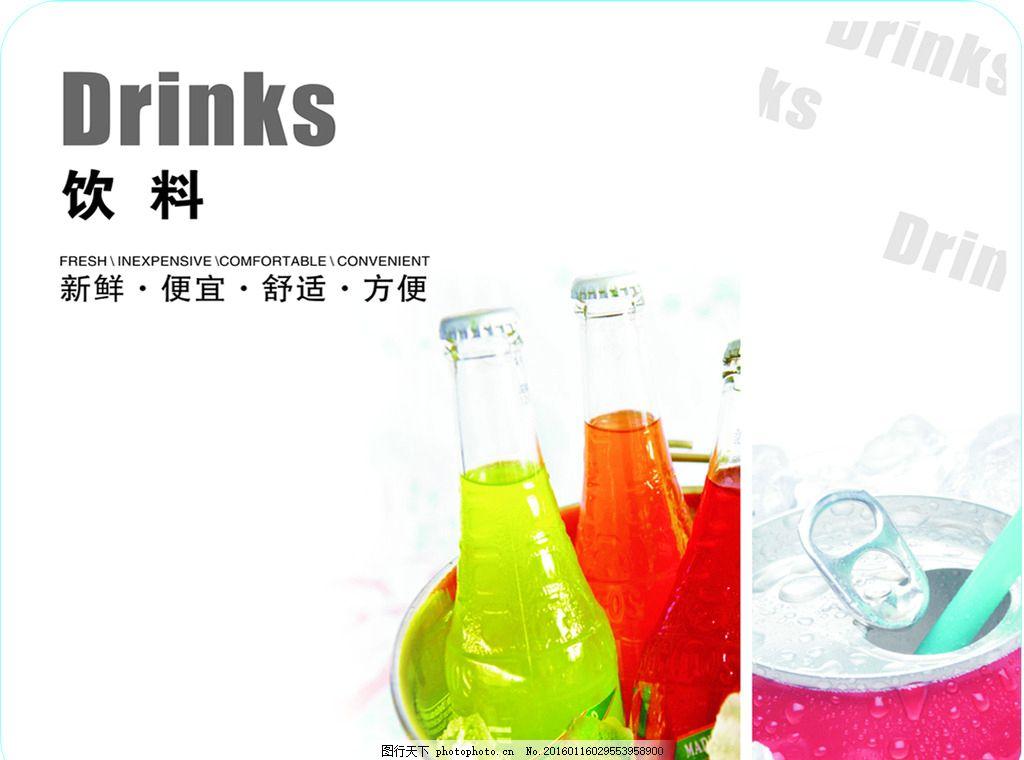 超市包柱 饮料装饰 饮料区 超市素材 开业素材 图像分层