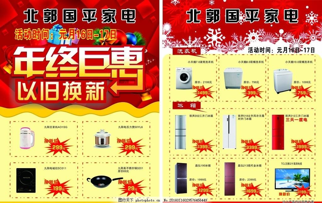 年终钜惠 以旧换新 家电 电器图片 喜庆背景 边框 彩页 宣传页