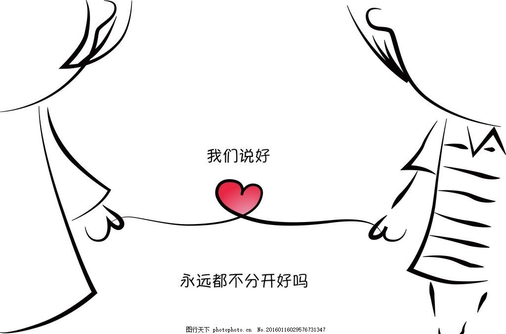 卡通爱情 情人节 小清新 人物 男孩 女孩 情侣 动漫 浪漫 卡通情侣
