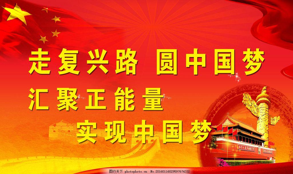 中国梦 我的梦 公益广告 党建展板 公益栏