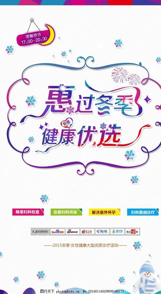 冬季唯美海报 冬季促销 冬季到 冬季到了 冬季图 冬季销售 冬季广告