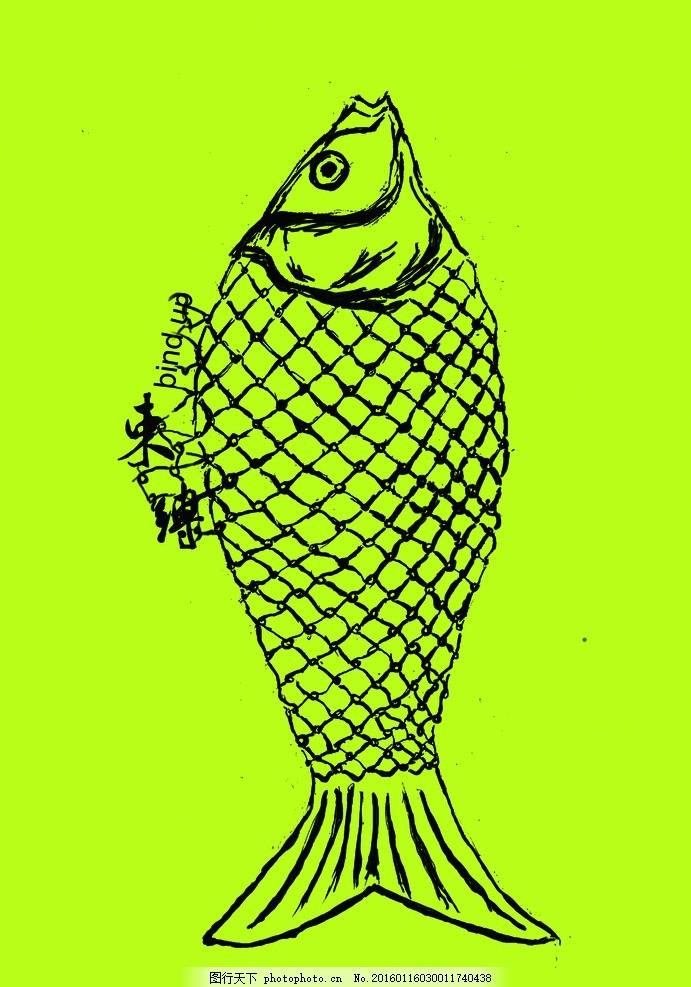 鱼 束缚 手绘 公益 海报
