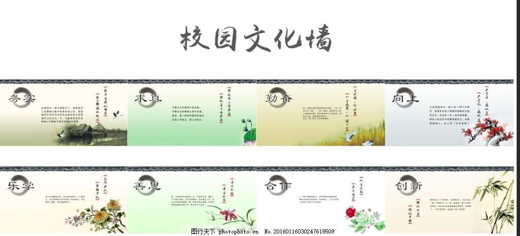 校园文化墙 文化长廊 国学文学长廊 文化角 文化角背景 中国经典