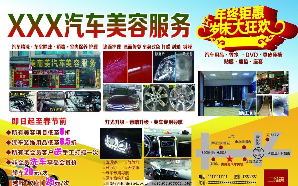 汽车美容服务海报 时尚 简洁背景 年终钜惠 岁末大狂欢 轿车