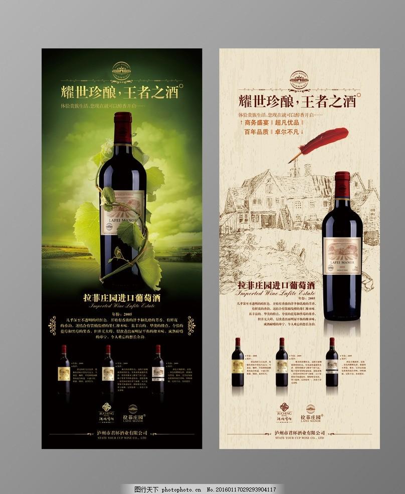 红酒展架 广告设计 创意 展架 海报 名片 卡片 背景 绚丽 科技 彩色