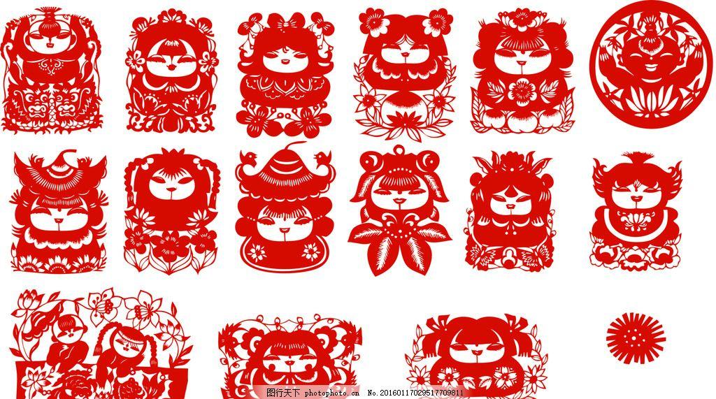 剪纸福娃矢量素材 传统 吉祥 过年 节日 中国