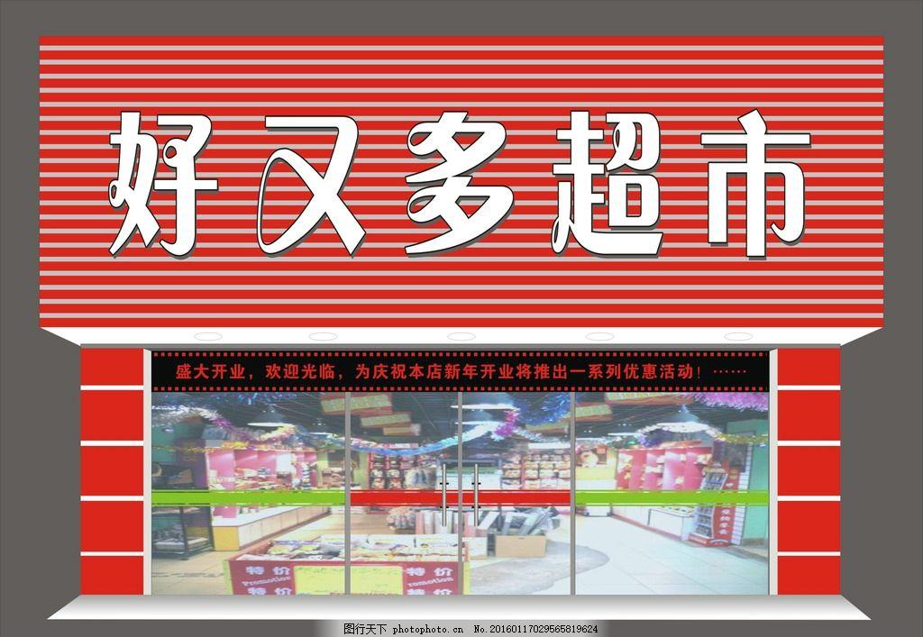 显示屏效果 招牌效果图 门头效果 超市门 阿阳作品 设计 广告设计