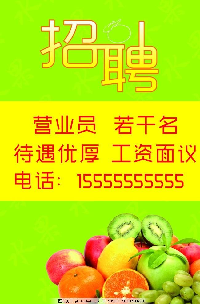 水果招聘 干果招聘 绿色背景 各类水果 水果图片 海报 设计 广告设计