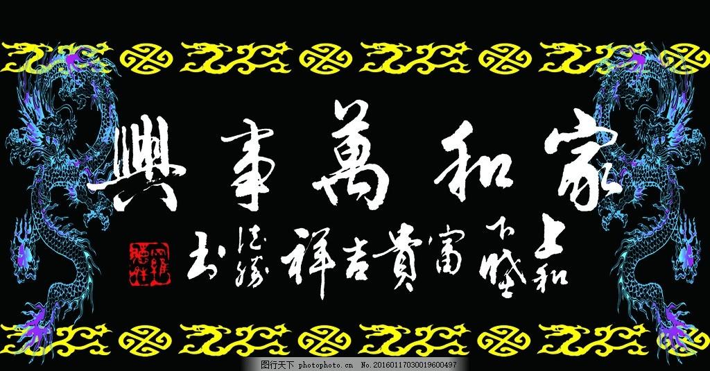 家和万事兴 龙纹 黑色背景 鱼缸背景 书法