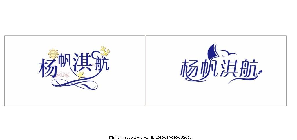 婚礼logo 字造型 变形字 扬帆起航 海鸥 船 设计 广告设计 其他 cdr