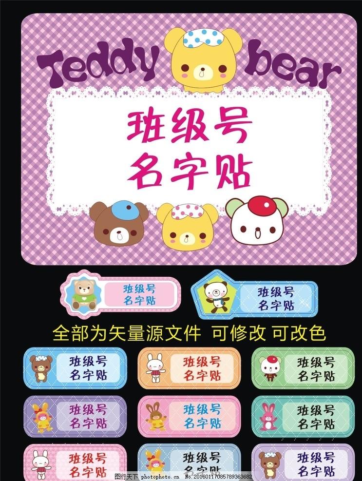 设计图库 海报设计 商业海报  幼儿卡通动物 幼儿园卡通画 名字贴模板