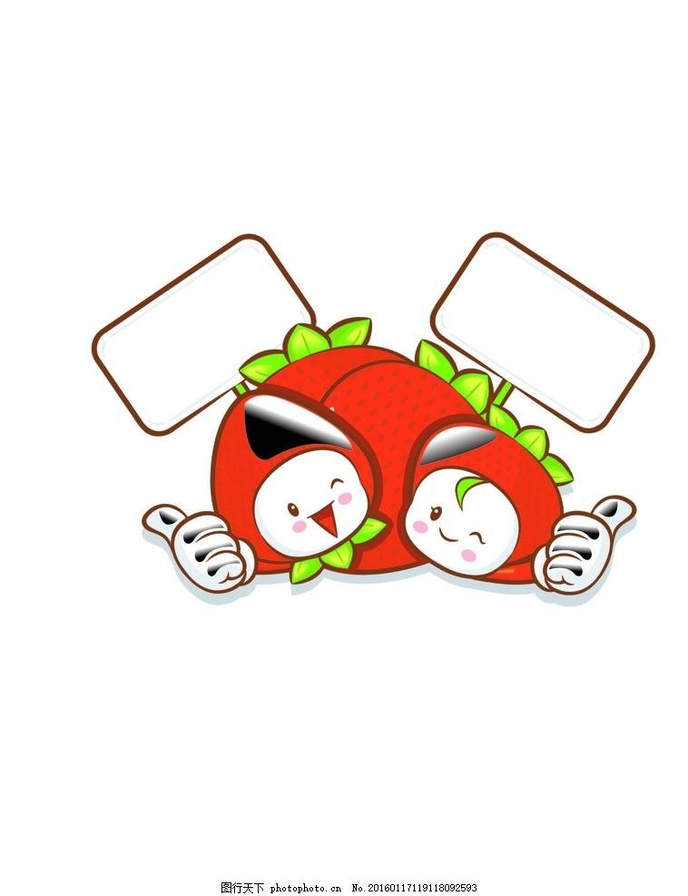 矢量卡通草莓印花图案 手绘草莓 卡通水果 数码印花 童装 服装印花
