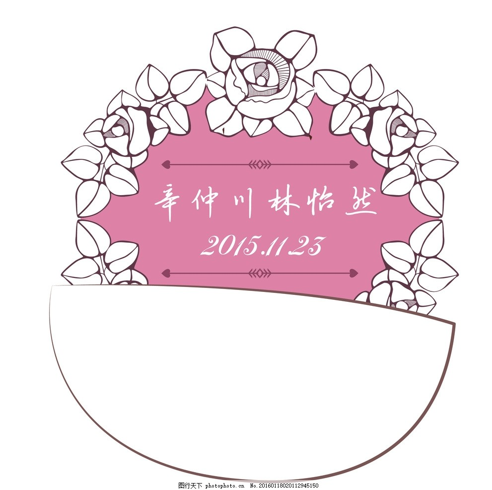 哆啦a梦元素粉色婚礼logo 浪漫 欧式 清新 其他图标