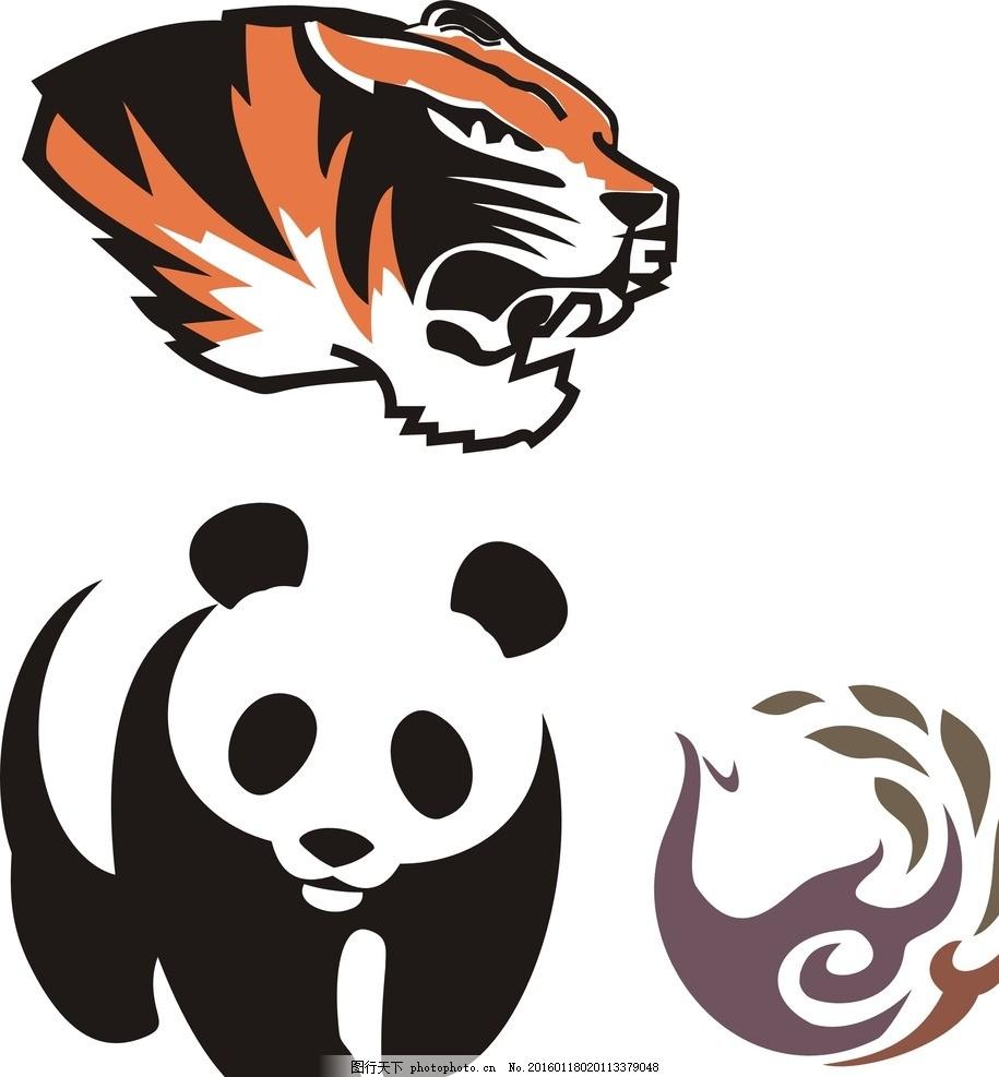 动物矢量图 动物 矢量图 老虎 凤凰 大熊猫 设计 标志图标 其他图标
