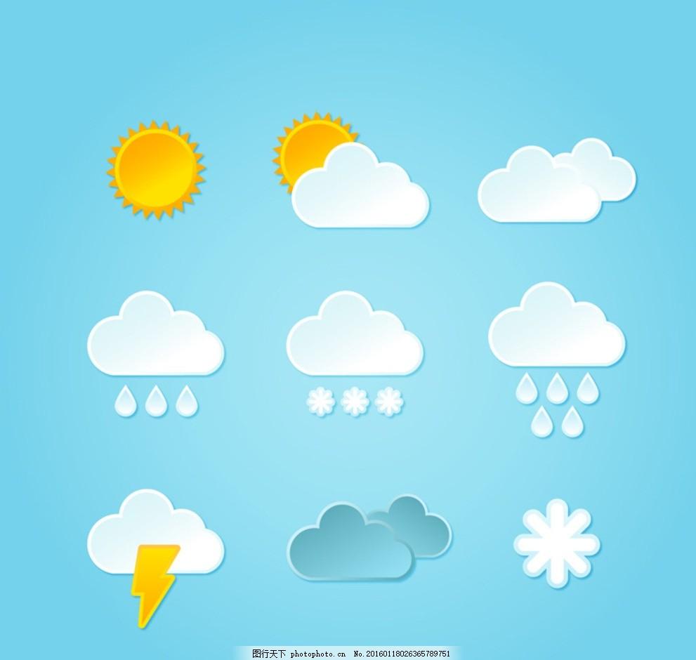 天气图标 标签 气象 太阳 云朵 白云 阴天 多云 晴天 下雨
